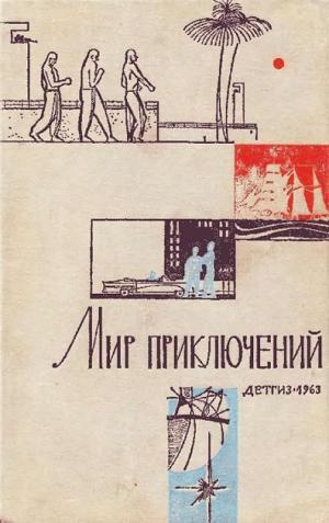 «Мир приключений» 1963 (№9) [Ежегодный сборник фантастических и приключенческих повестей и рассказов]