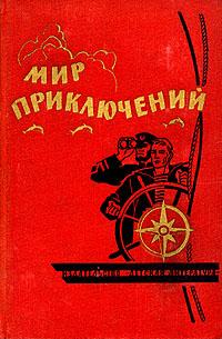 «Мир приключений» 1964 (№10)