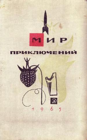 «Мир Приключений» 1965 (№11) [Ежегодный сборник фантастических и приключенческих повестей и рассказов]
