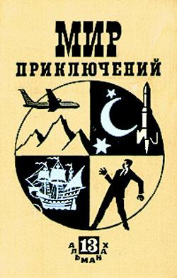 «Мир приключений» 1967 (№13) [Ежегодный сборник фантастических и приключенческих повестей и рассказов]