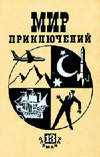 «Мир приключений» 1967