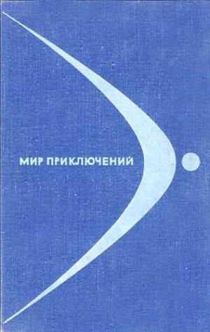 «Мир приключений» 1968 (№14) [Ежегодный сборник фантастических и приключенческих повестей и рассказов]