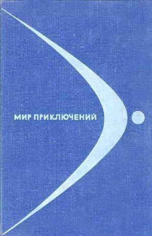 МИР ПРИКЛЮЧЕНИЙ 1968 (Ежегодный сборник фантастических и приключенческих повестей и рассказов)
