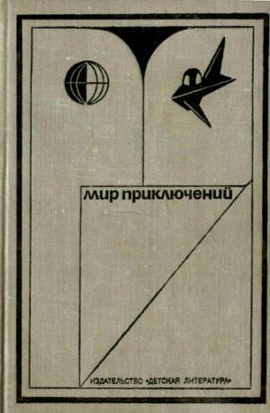 «Мир приключений» 1973 [Ежегодный сборник фантастических и приключенческих повестей и рассказов]