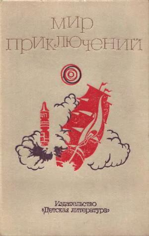 «Мир приключений» 1973 год, выпуск 2