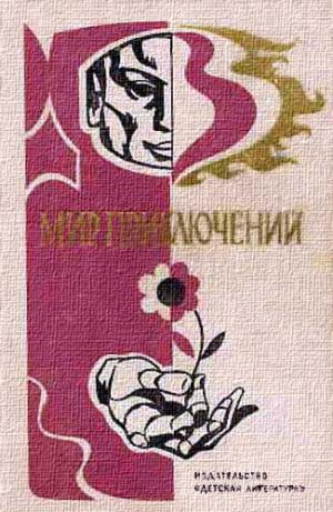 «Мир приключений» 1976 (№21) [Ежегодный сборник фантастических и приключенческих повестей и рассказов]