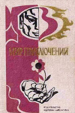 МИР ПРИКЛЮЧЕНИЙ 1976 (Ежегодный сборник фантастических и приключенческих повестей и рассказов)