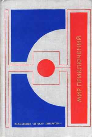 «Мир Приключений» 1977 (№22) [Ежегодный сборник фантастических и приключенческих повестей и рассказов]
