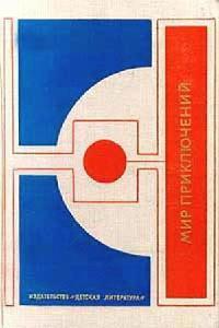 Мир приключений 1977. Сборник фантастических и приключенческих повестей и рассказов