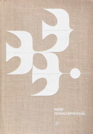 «Мир приключений» 1978 (№23) [Ежегодный сборник фантастических и приключенческих повестей и рассказов]