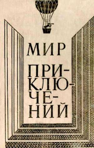 «Мир приключений» 1980 (№24) [Ежегодный сборник фантастических и приключенческих повестей и рассказов]