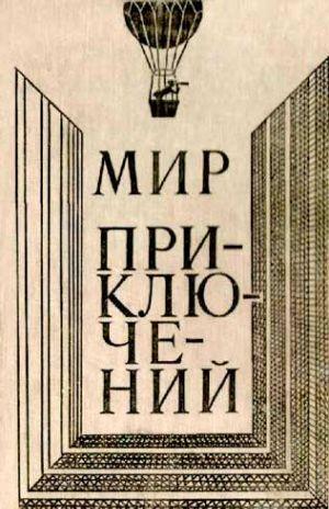 МИР ПРИКЛЮЧЕНИЙ 1980 (Ежегодный сборник фантастических и приключенческих повестей и рассказов)