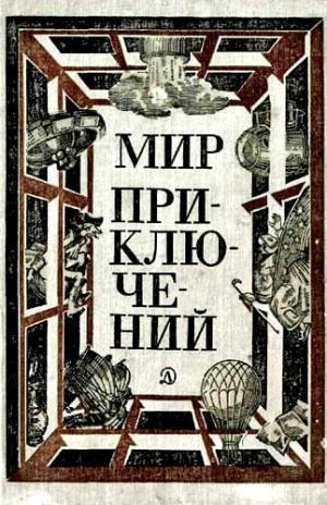 «Мир приключений» 1981 (№25) [Ежегодный сборник фантастических и приключенческих повестей и рассказов]