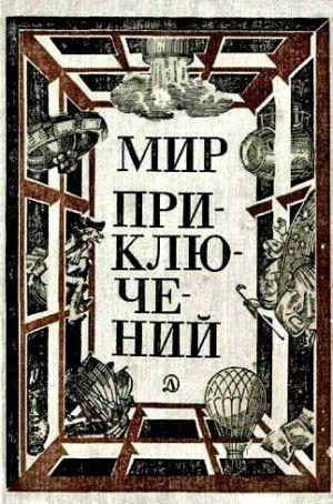 МИР ПРИКЛЮЧЕНИЙ 1981 (Ежегодный сборник фантастических и приключенческих повестей и рассказов)