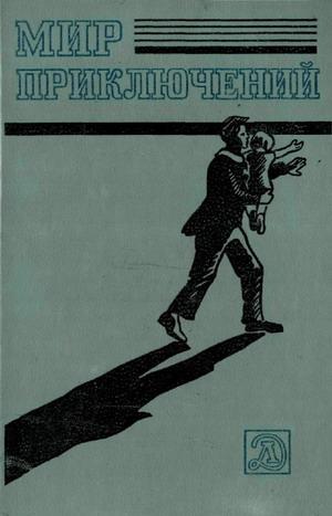 «Мир приключений» 1983  (№26) [Ежегодный сборник приключенческих и фантастических повестей и рассказов]
