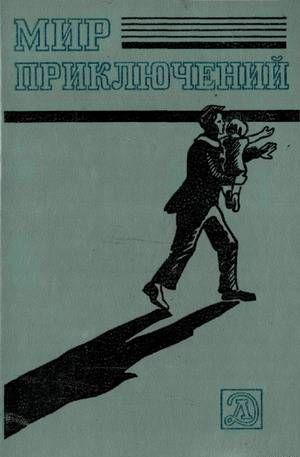 Мир приключений, 1983