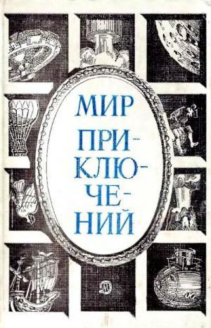 «Мир приключений» 1984 (№27) [Ежегодный сборник фантастических и приключенческих повестей и рассказов]