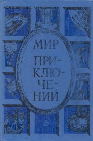 «Мир приключений» 1985. Сборник фантастических и приключенческих повестей и рассказов