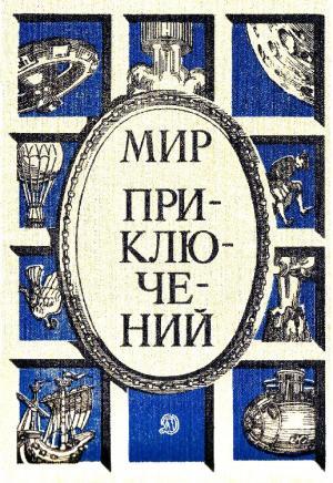 «Мир приключений» 1986 (№29) [Ежегодный сборник фантастических и приключенческих повестей и рассказов]