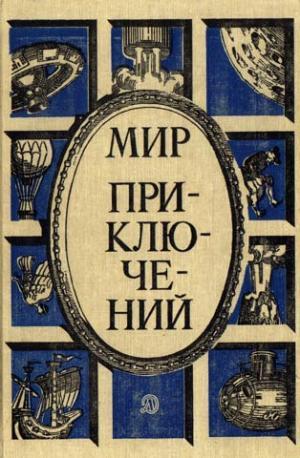 «Мир приключений» 1987 (№30) [Ежегодный сборник фантастических и приключенческих повестей и рассказов]