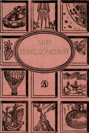«Мир приключений» 1988  (№31) [Ежегодный сборник фантастических и приключенческих повестей и рассказов]