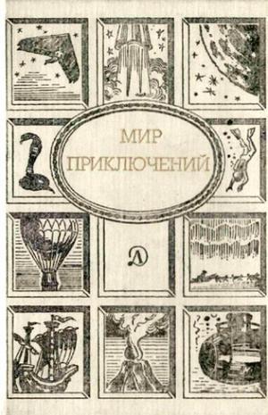 «Мир приключений» 1989 (№32) [Ежегодный сборник фантастических и приключенческих повестей и рассказов]