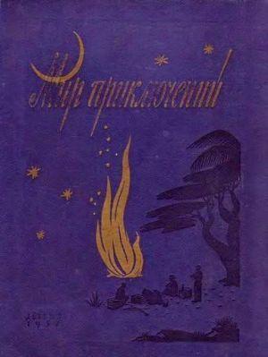 МИР ПРИКЛЮЧЕНИЙ № 3. 1957 (Ежегодный сборник фантастических и приключенческих повестей и рассказов)