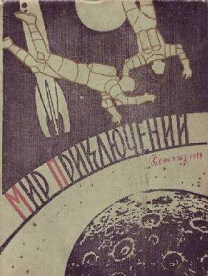 Мир приключений № 4, 1959