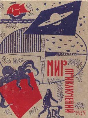 Мир приключений № 8, 1962