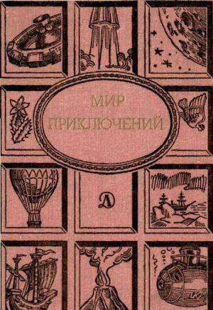 Мир приключений. Ежегодный сборник фантастических и приключенческих повестей и рассказов