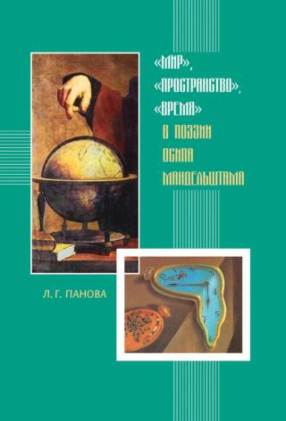 «Мир», «пространство», «время» в поэзии Осипа Мандельштама