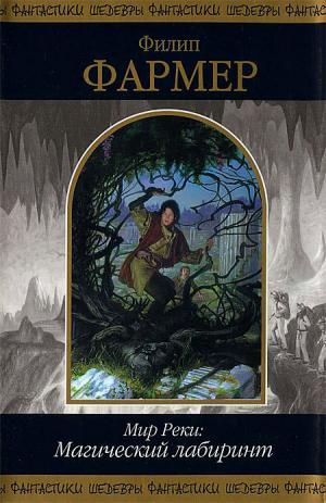 Мир Реки: Магический лабиринт [Авторский сборник]