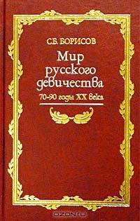 Мир русского девичества. 70-90 годы XX века