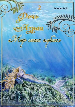 Мир синих глубин (СИ)