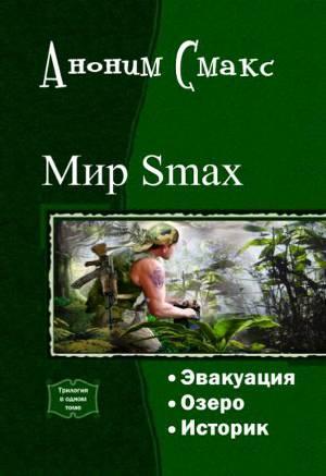 Мир SMAX. Трилогия (СИ)