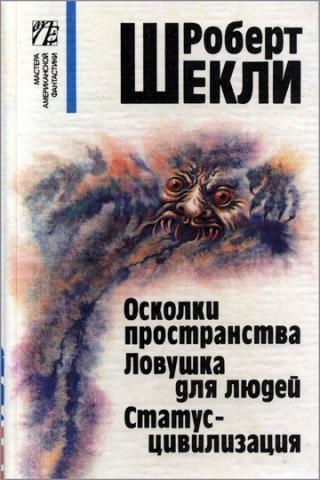Слепое пятно книга фантастика