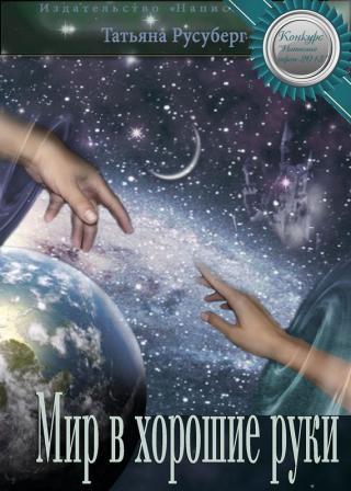 Мир в хорошие руки