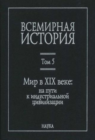 Мир в XIX веке