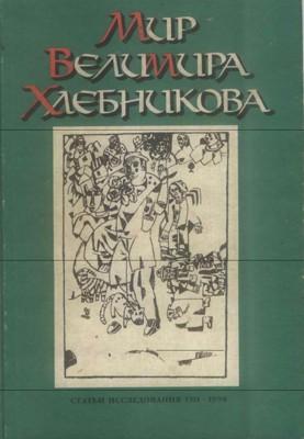 Мир Велимира Хлебникова. Статьи, исследования (1911-1998 )