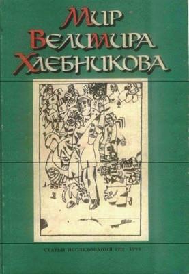 Мир Велимира Хлебникова