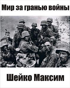 Мир за гранью войны [СИ]