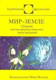 Мир-Земле (сборник). Мир Родины