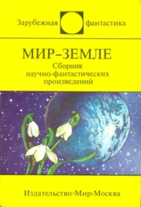 Мир — Земле