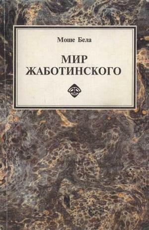 Мир Жаботинского