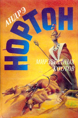 Мир звездных ко'отов (сборник)