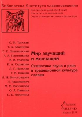 Мир звучащий и молчащий. Семиотика звука и речи в традиционной культуре славян
