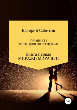 Миражи мира Яви [publisher: SelfPub.ru]