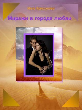 Миражи в городе любви (сборник)