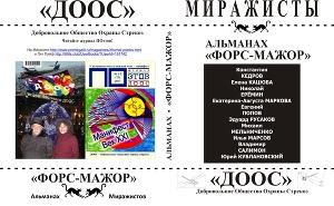 "Миражисты. Альманах ""ФОРС-МАЖОР"""