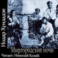 Миргородские ночи